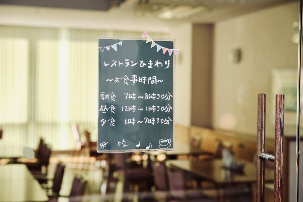 ドーミー相模原食堂の写真