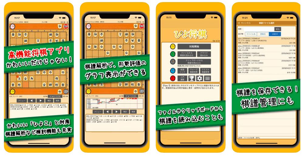 「ぴよ将棋 」- 40レベルで初心者から高段者まで楽しめる・無料の高機能将棋アプリの写真