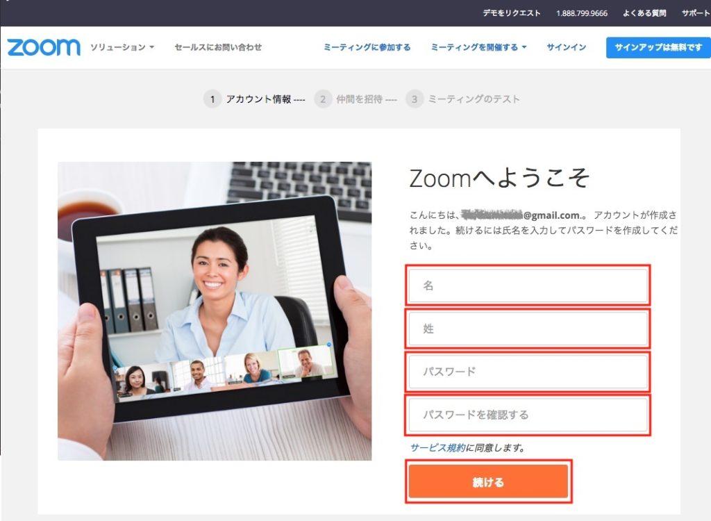zoomの設定方法の写真3