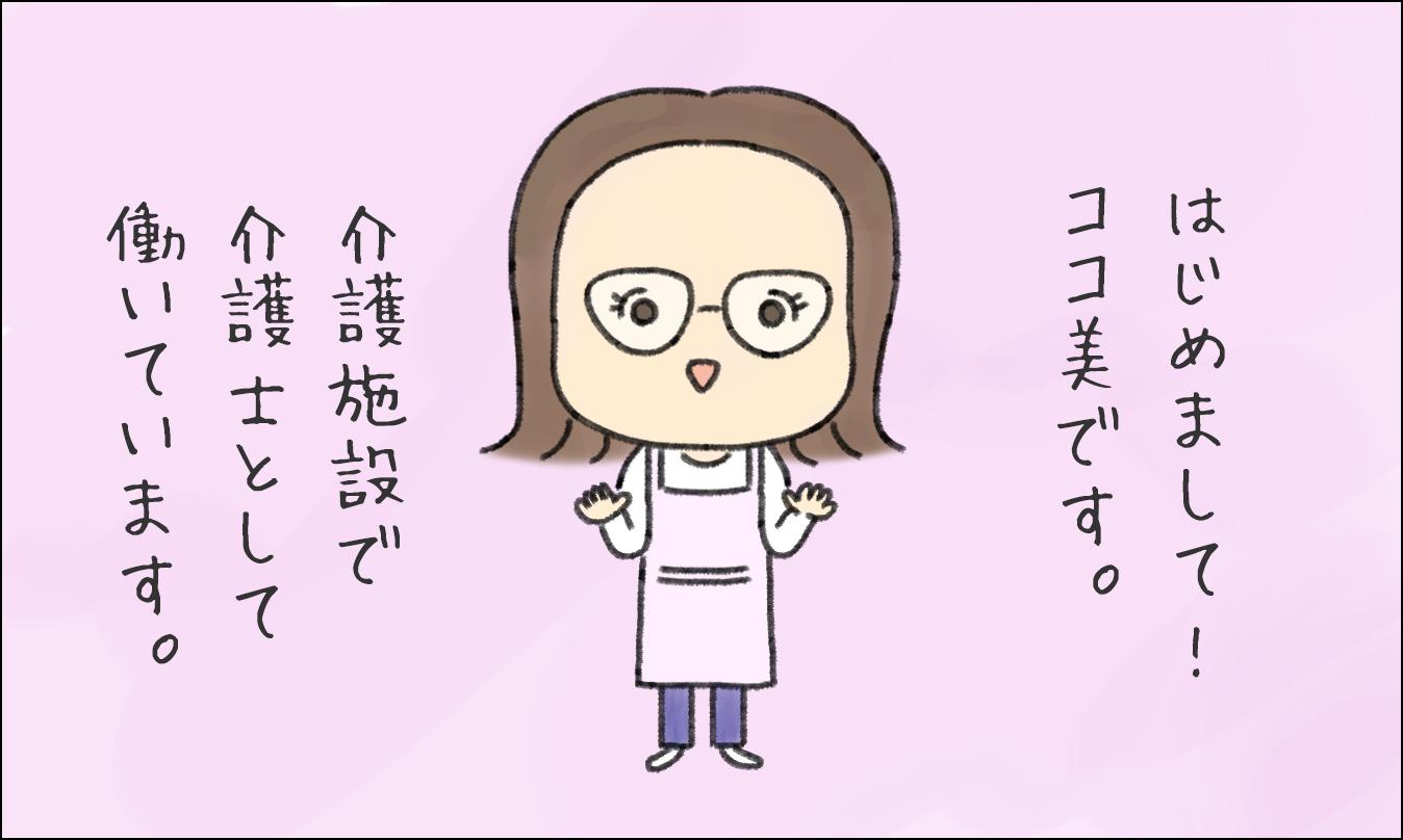 介護士のイラスト