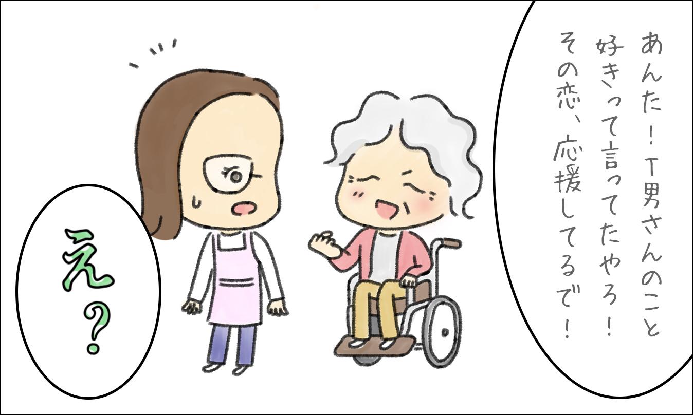 介護スタッフに話をするご入居者のイラスト