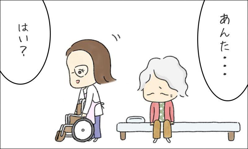 ご入居者が介護スタッフに話しているイラスト