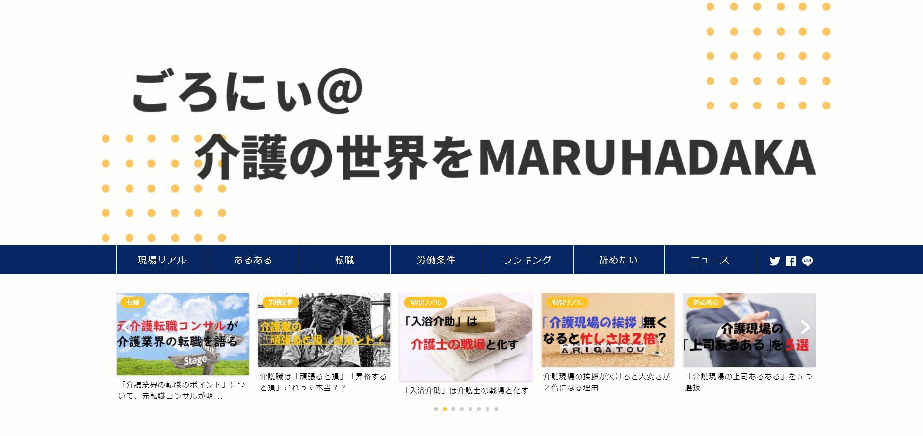 ごろにぃ@介護の世界をMARUHADAKAのブログ画像