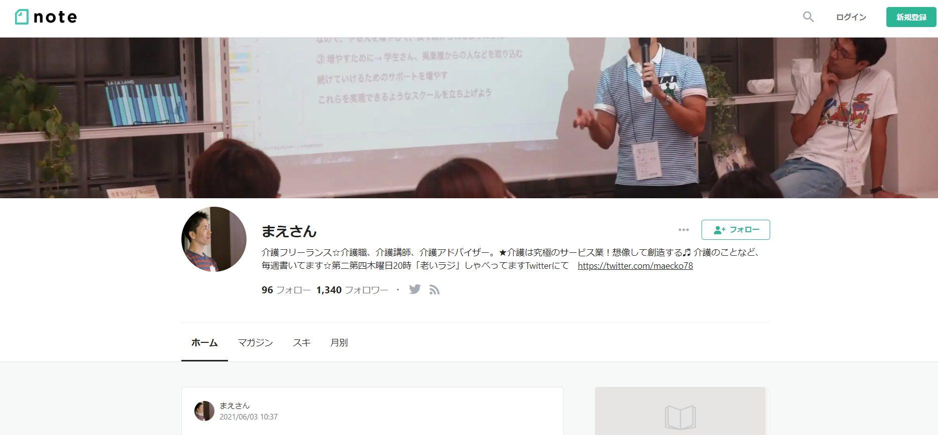 まえさんのブログ画像
