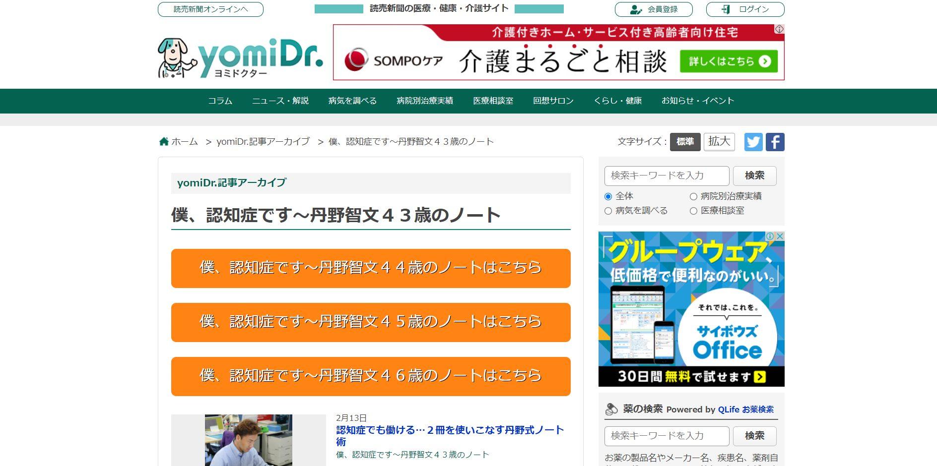 丹波智文さんのブログ画像