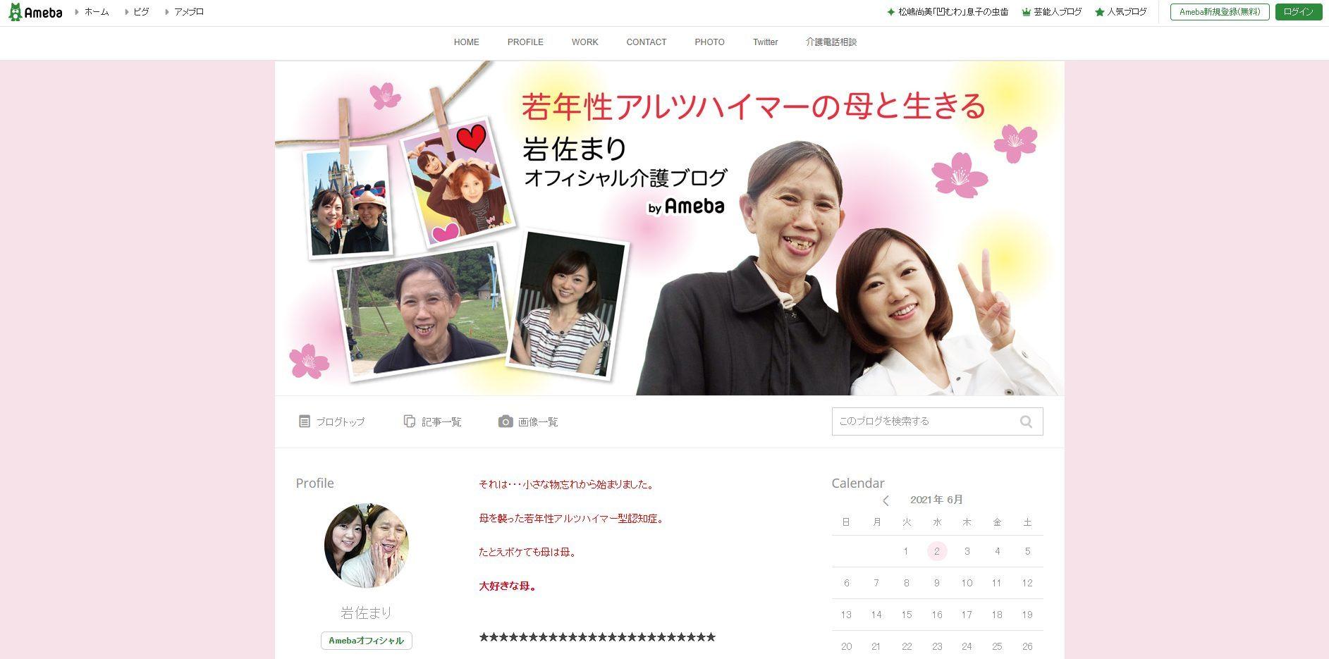 岩佐まりさんのブログ画像