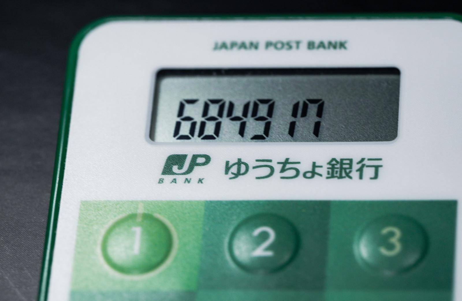 ゆうちょ銀行のセキュリティ認証の画像