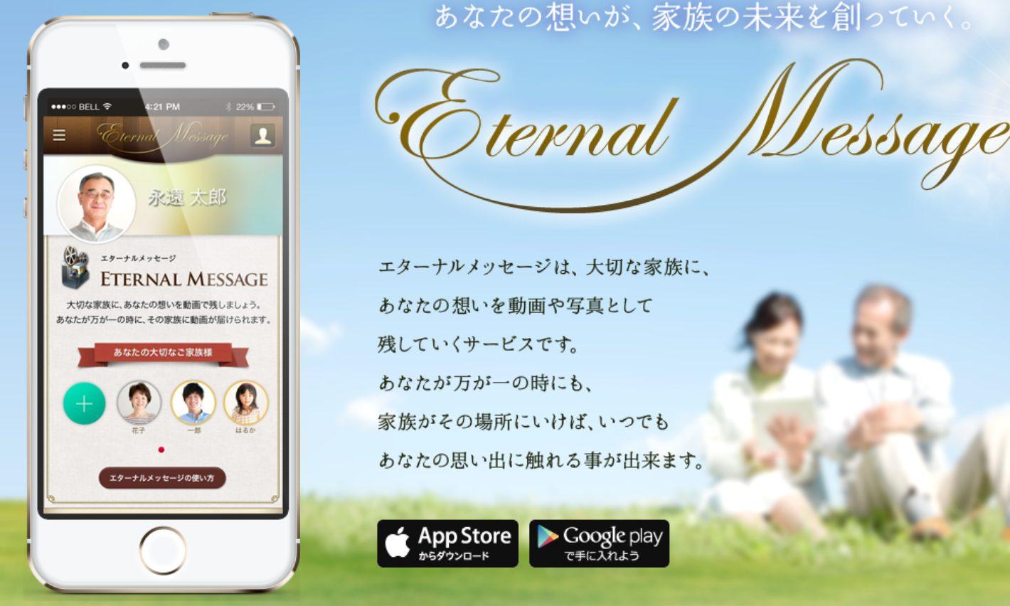 エターナルメッセージアプリの概要図